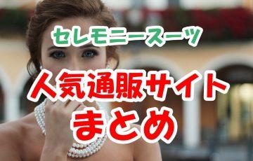 入学式卒業式・セレモニースーツ人気通販サイト