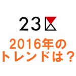 2016年23区スーツトレンド