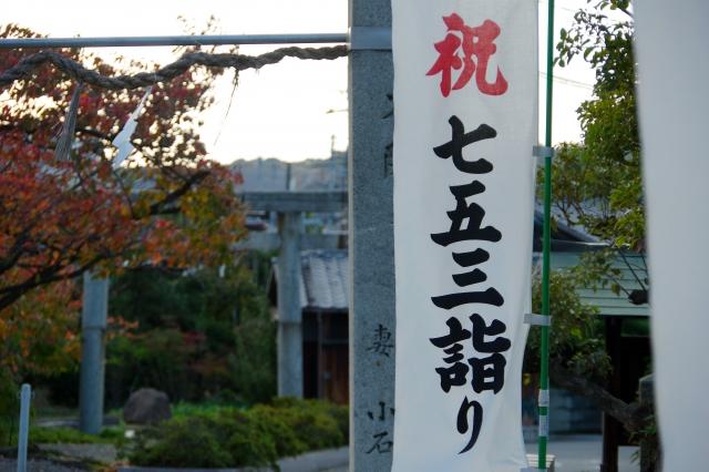 七五三詣り・神社